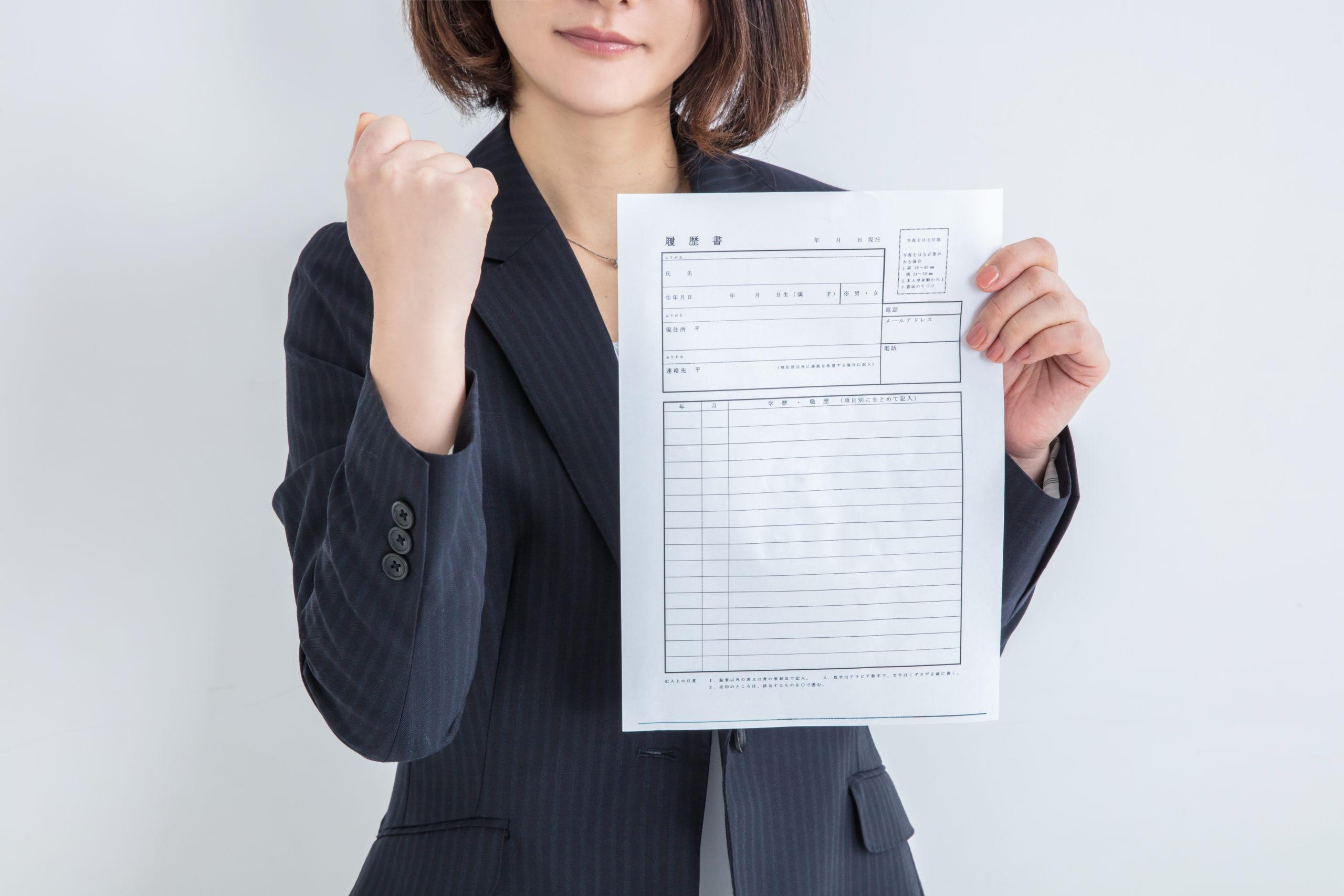 転職の際の履歴書・職歴・学歴欄の効果的な書き方
