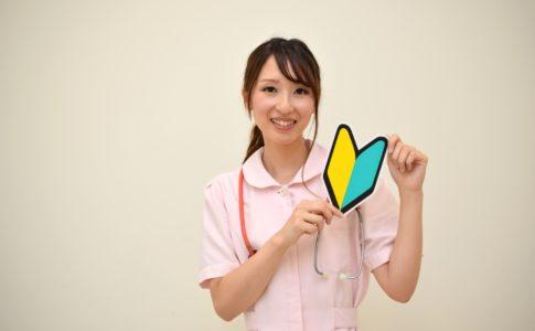 初心者看護師
