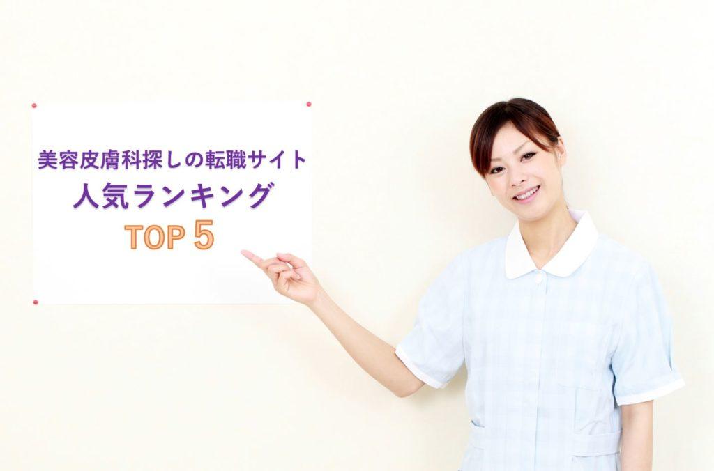 美容皮膚科探しの転職サイト人気ランキングTOP5!