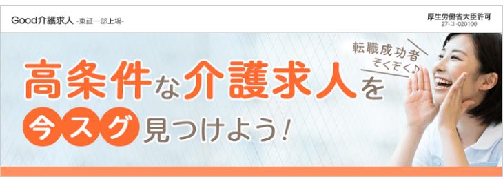 Good介護